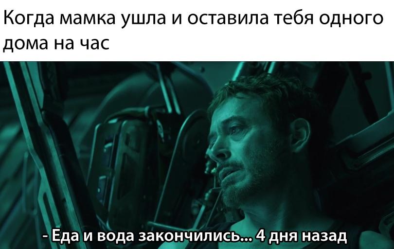"""Мем с умирающим Тони Старком из трейлера """"Мстителей 4"""""""
