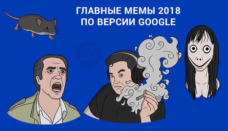Главные мемы 2018 года по версии Google