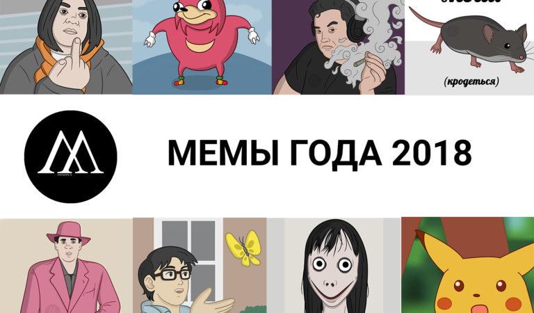 Главные мемы 2018 года: 30 лучших