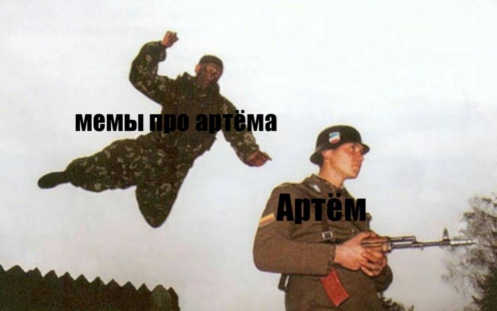 Мем про Артема