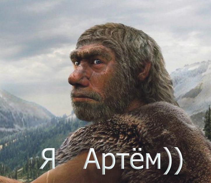 Мемы про Артема