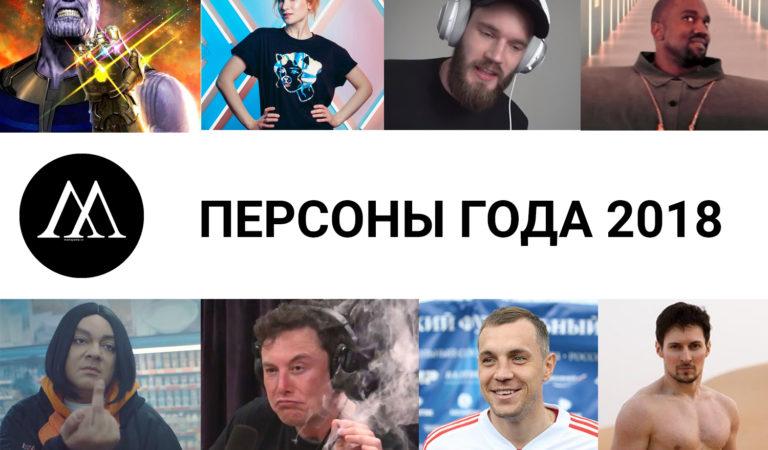 Персоны года 2018