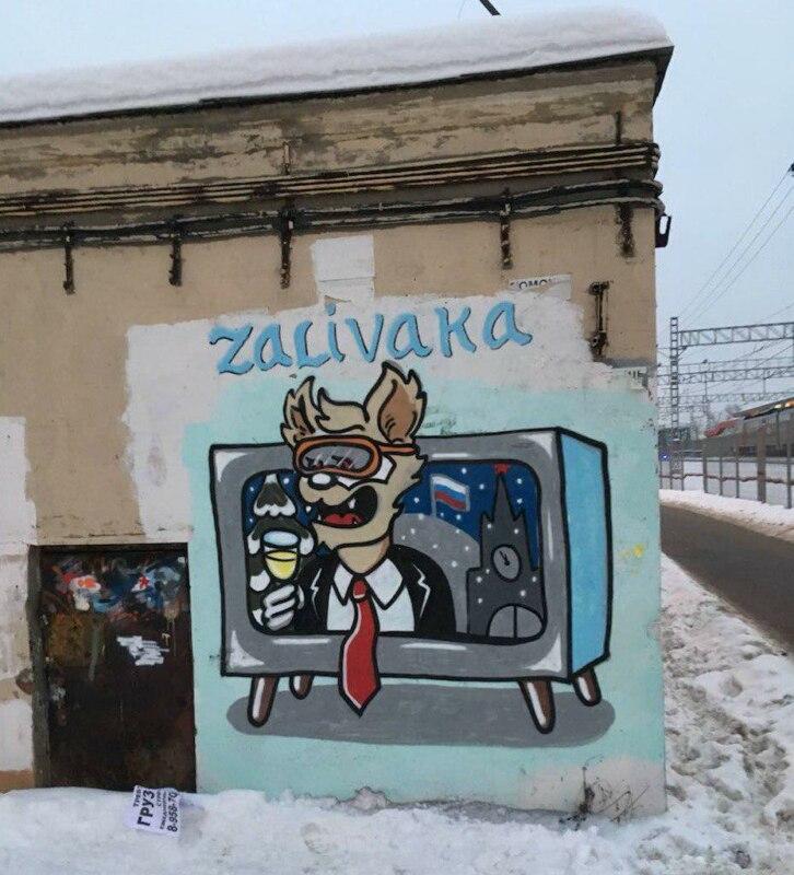Забивака Заливака граффити
