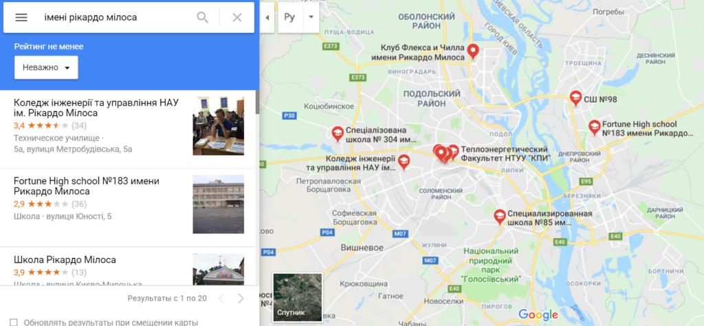 Страна имени Рикардо Милоса. Стриптизер из мемов заполонил Google Maps