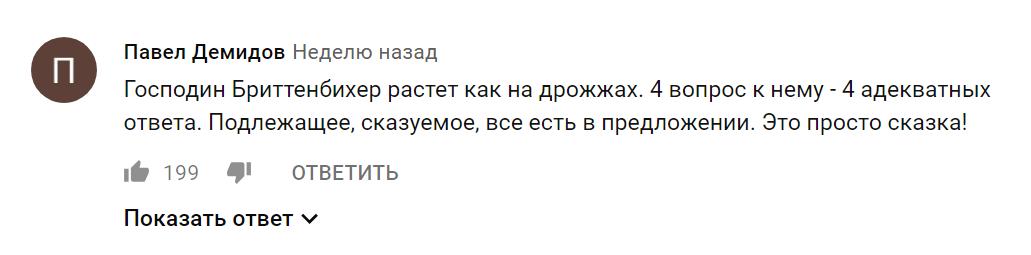 Дмитрий Брейтенбихер
