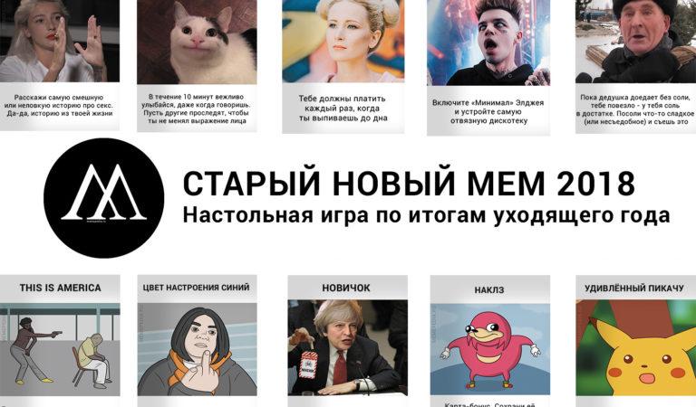 Старый новый мем 2018 — настольная игра по итогам уходящего года