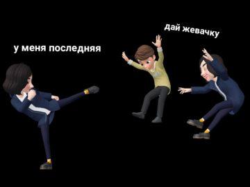Мемы зепето