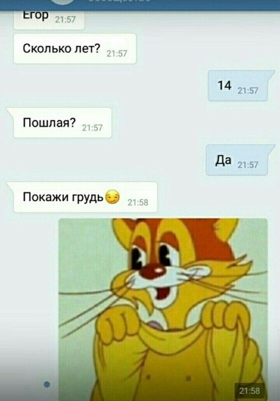 Кот Леопольд показывает грудь мем