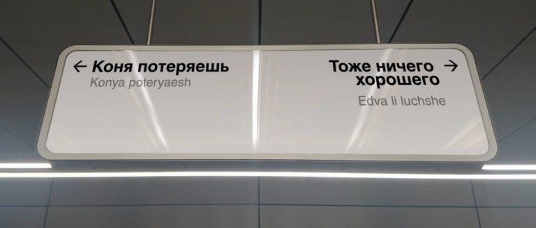 указатель в метро