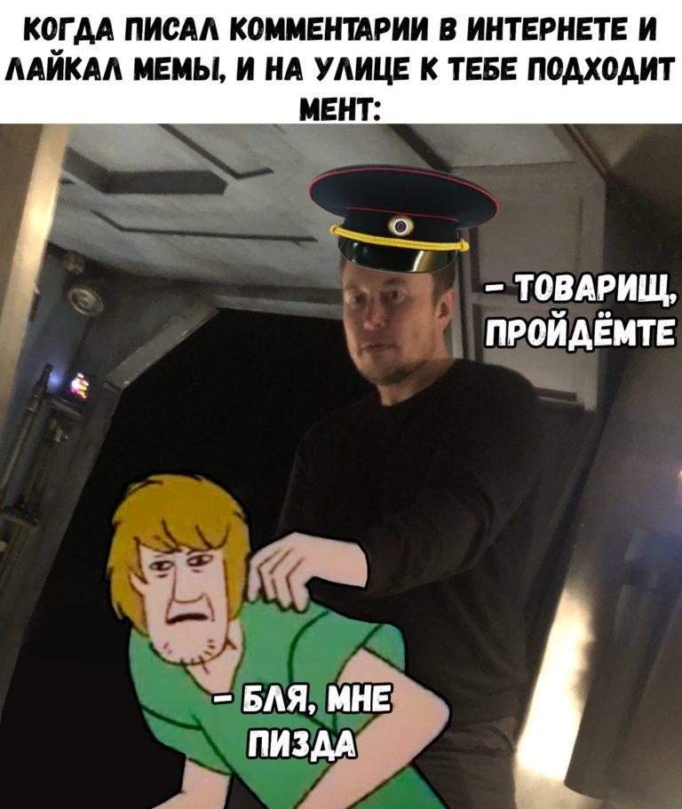 Мем с Илоном Маском