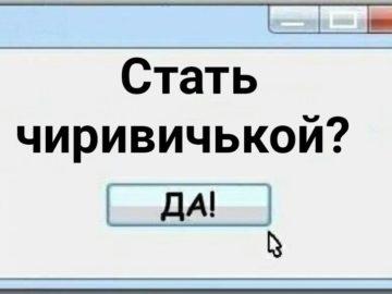 Чиривичьки