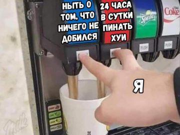 Мем Пепси и Кола в один стакан