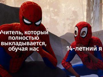 Большой и маленький Спайдермен