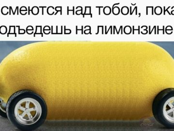 Мем с лимоном