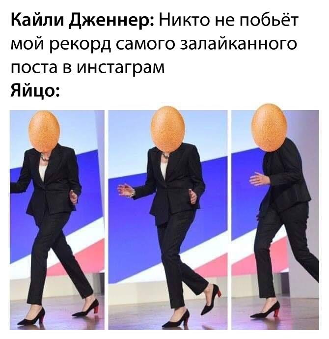 Мемы с яйцом