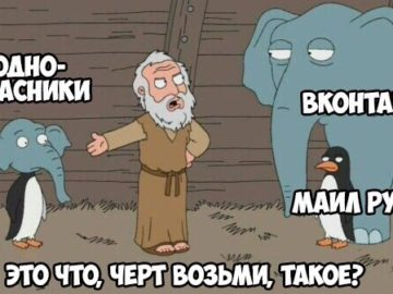 """Слон и пингвин из """"Гриффинов"""""""
