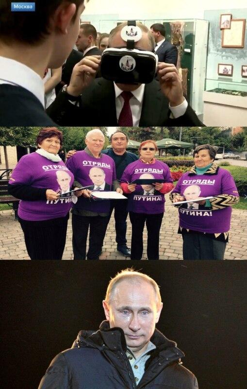 Путин в очках виртуальной реальности