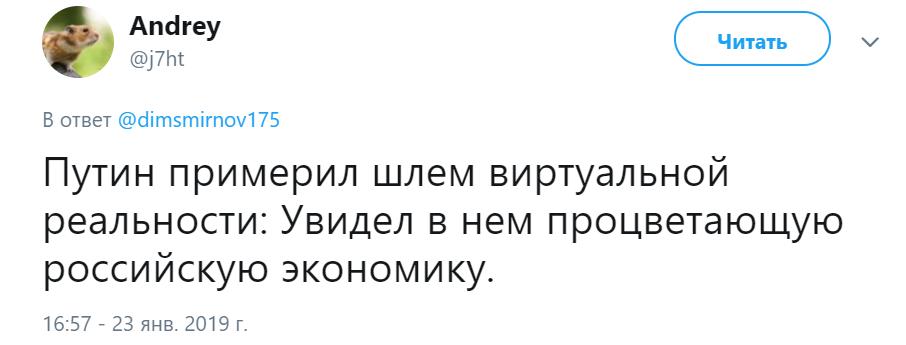 Путин примерил шлем виртуальной реальности. Вот что он там увидел