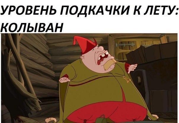 мем про колывана