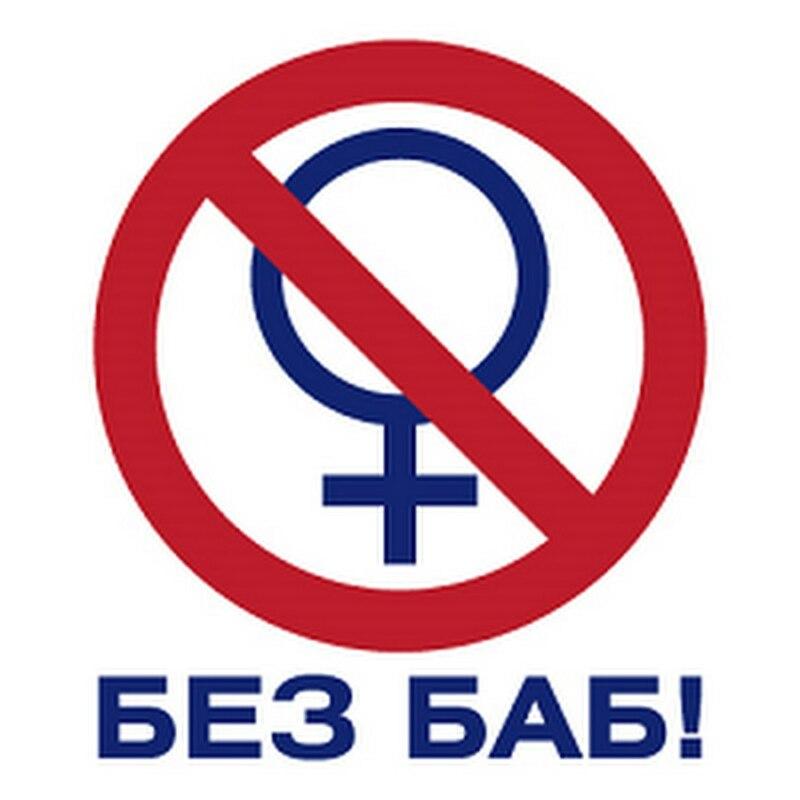 """Логотип общества """"Без баб"""""""