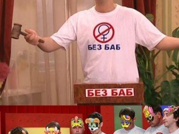 "Гена Букин ""Без баб"""