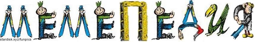 Веселые картинки 2.0. Генератор шрифта из детского журнала сделает любую надпись миллее