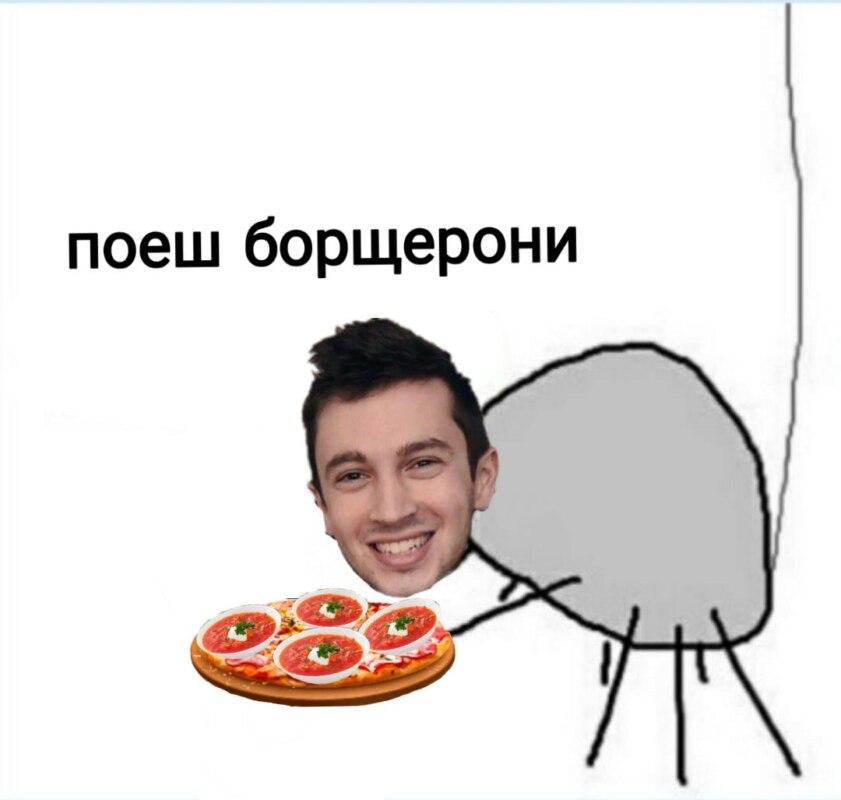 пицца-борщ
