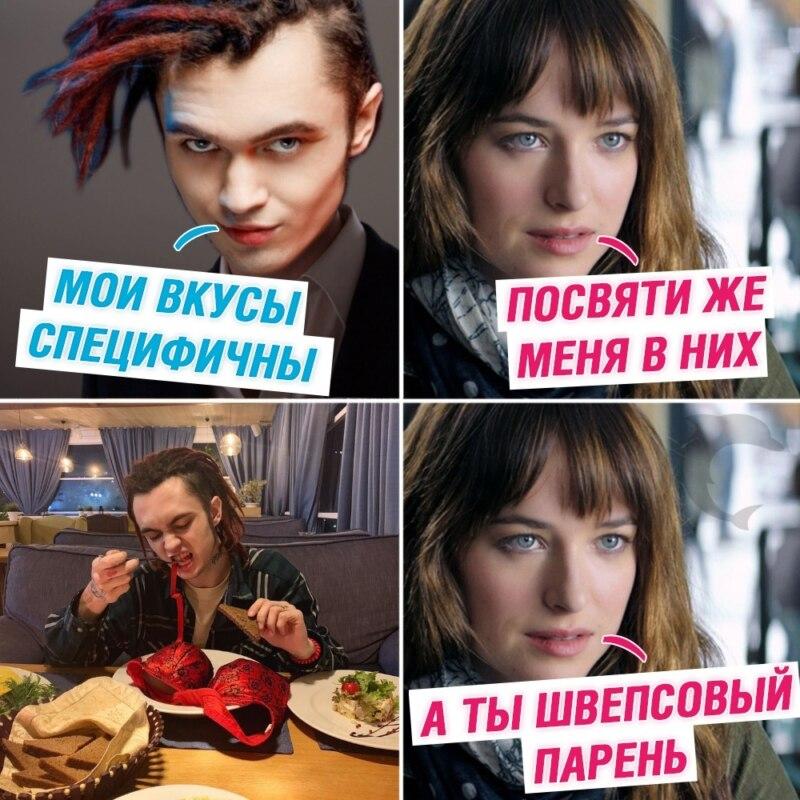 Мемы про Gone.Fludd и лифчики