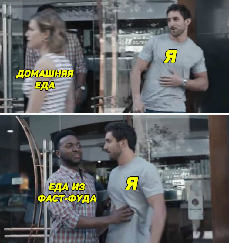 Мем из рекламы Gillette