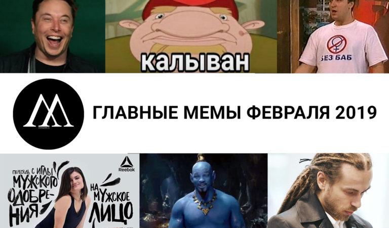 Главные мемы февраля 2019