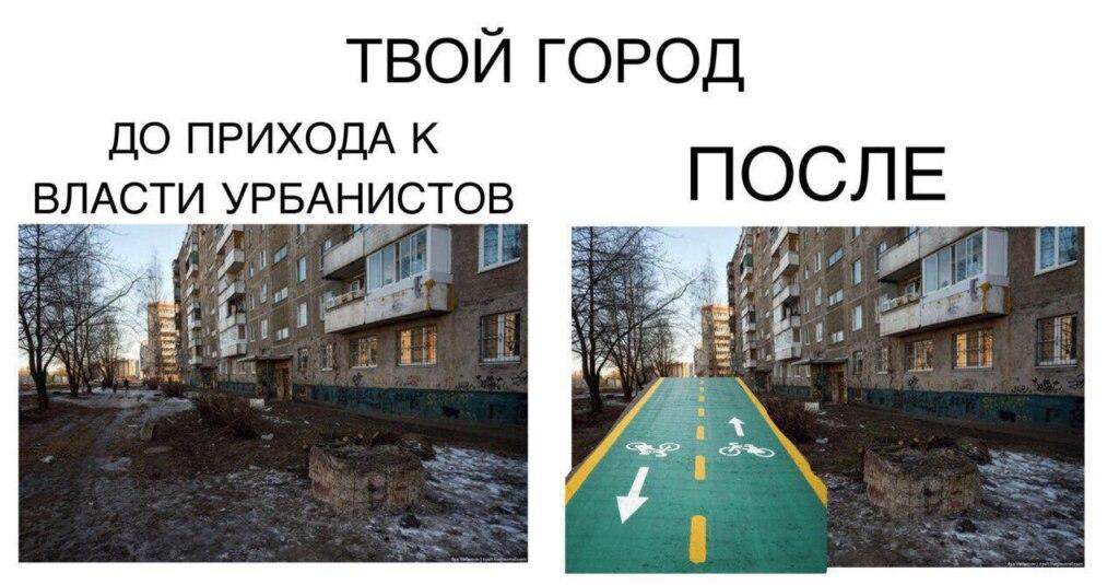 Мем про урбанистов