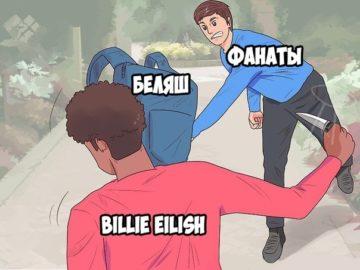Почему Билли Айлиш - беляш