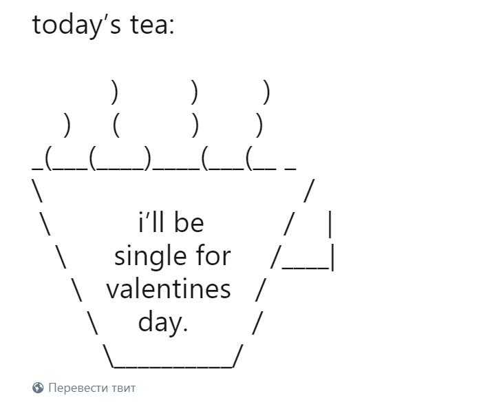 Сегодняшний чай