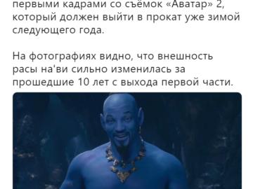 Синий Уилл Смит