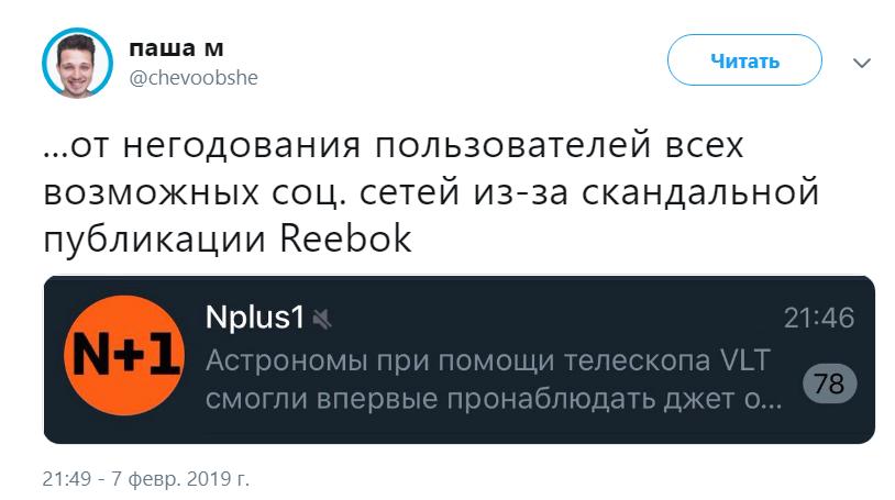 Reebok пересядь на мужское лицо