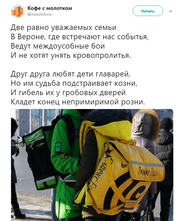 Delivery Club и Яндекс Еда