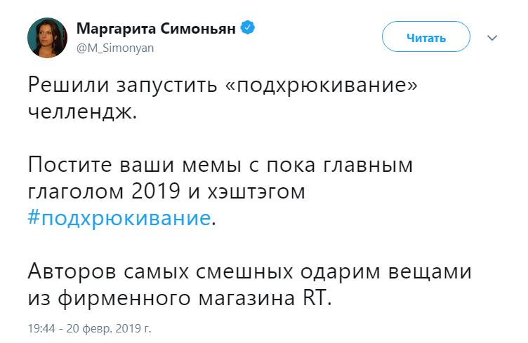 Подхрюкивание: слово Путина разошлось в твиттере