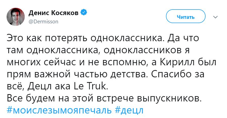 Денис Косяков о смерти Децла