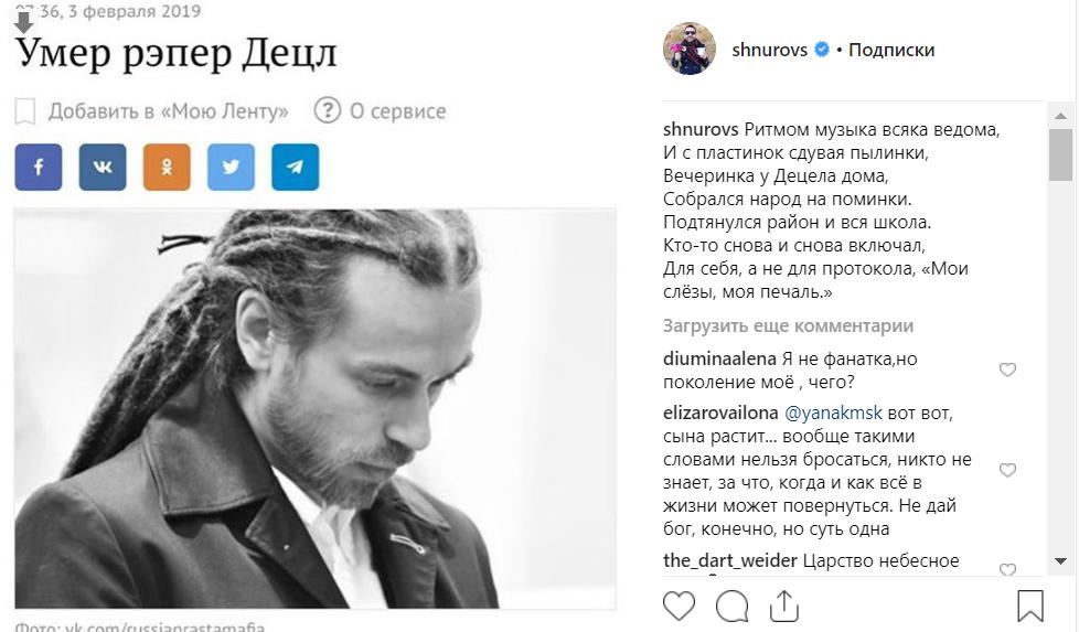 Сергей Шнуров стихотворение о смерти Децла