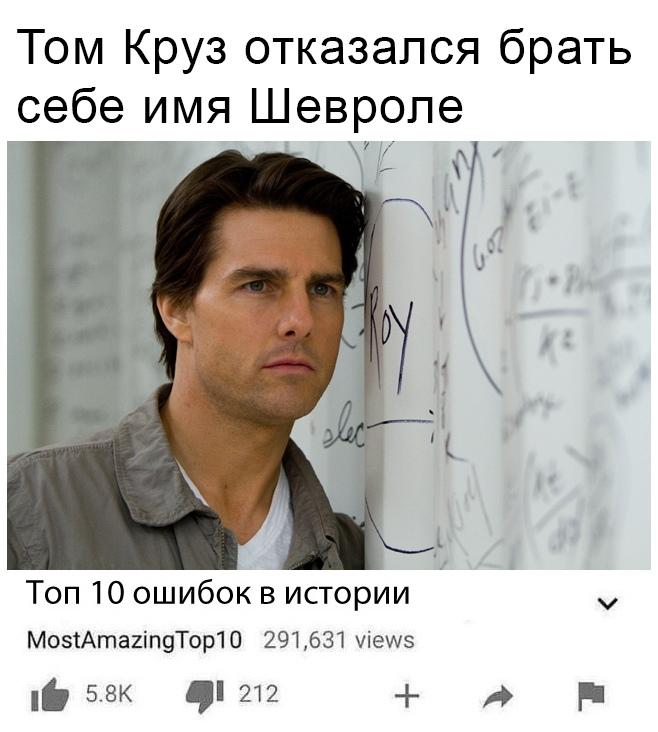 Топ 10 ошибок в истории