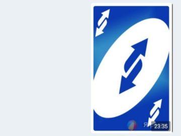 Мем с картой Реверс из игры Уно
