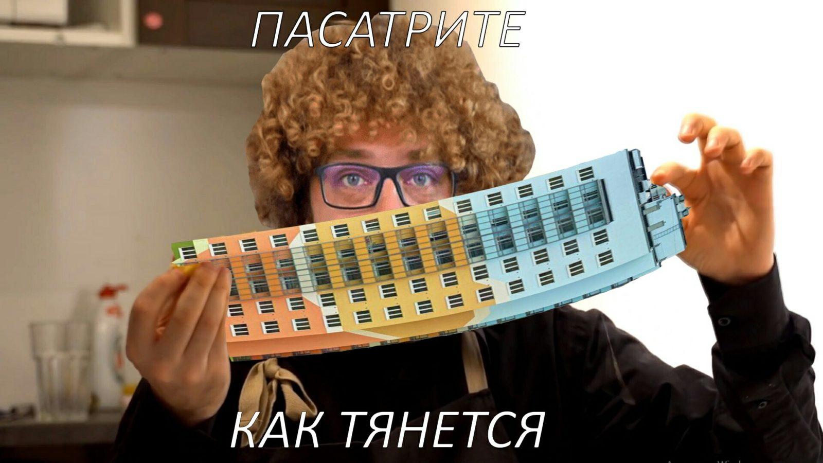 Мемы про Варламова и многоэтажки