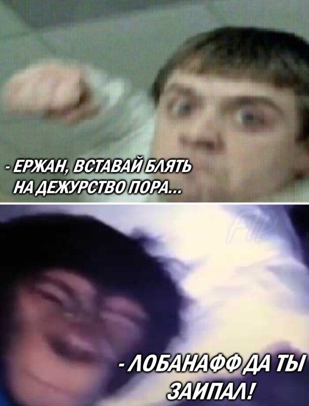 Ержан вставай мем