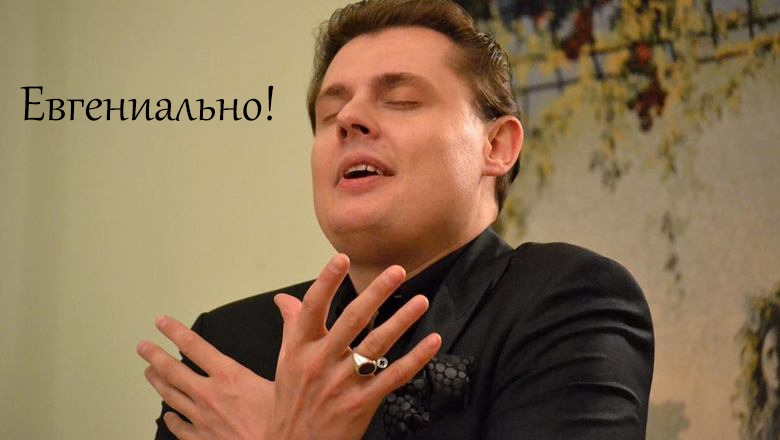 Как Евгений Понасенков стал мемом и кумиром молодежи