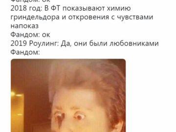 Откровения Джоан Роулинг