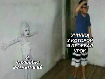 Мем про девочку у стены