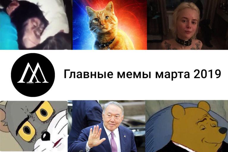 мемы марта 2019