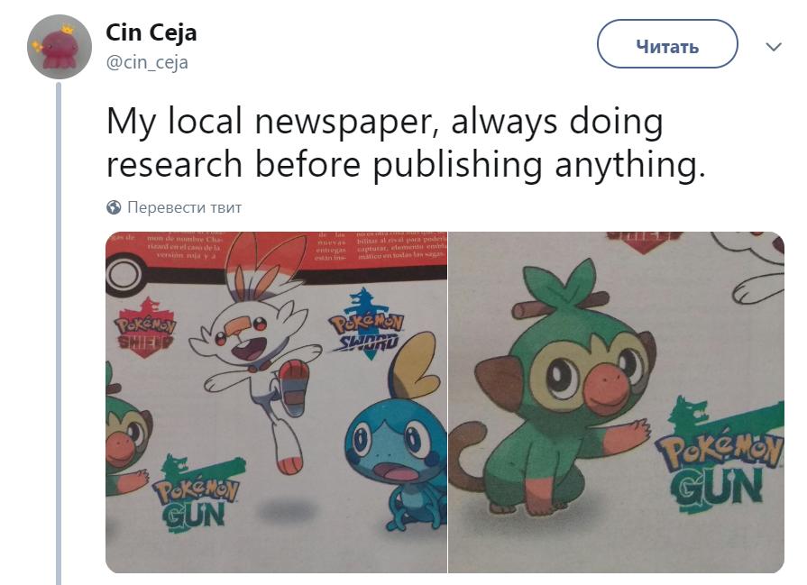 Pokemon Gun