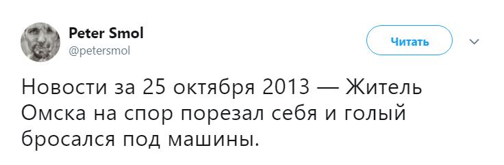 Житель Омска