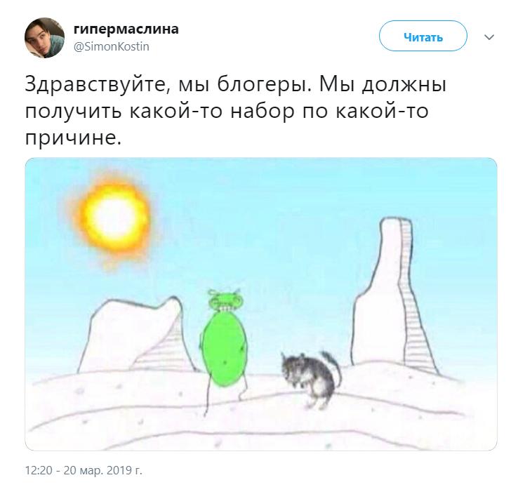Главные мемы марта 2019